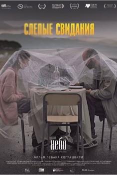 Blind Dates (2013)