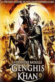 La Dernière bataille de Gengis Khan (2013)