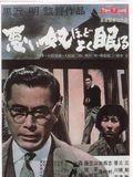 Les Salauds dorment en paix (1960)