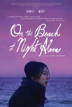 Seule sur la plage la nuit (2017)