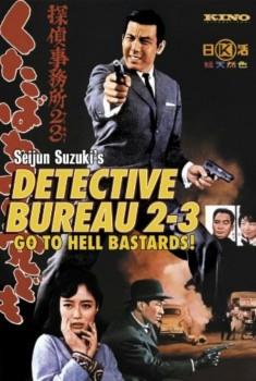 Détective bureau 2-3 (1963)