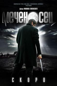 The sword bearer (2006)