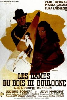 Les Dames du Bois de Boulogne (2018)